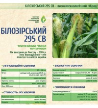 Семена кукурузы Билозирский